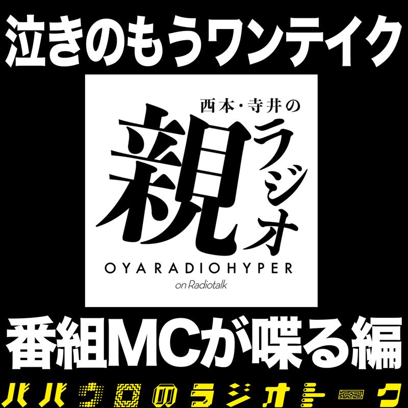 西本・寺井の親ラジオHYPERが来てくれました!〜番組MC泣きのもうワンテイク編〜