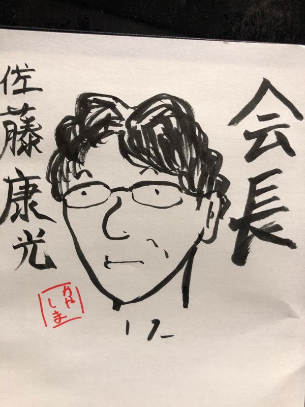 漫画みたいな会長 佐藤康光九段が強すぎる