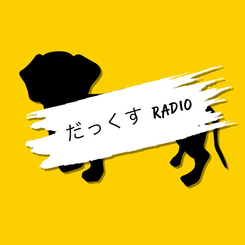 #1 ラジオをはじめよう!
