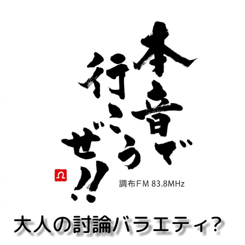 Radio無駄話(仮)#0 初登場と新年初喋りと自己紹介