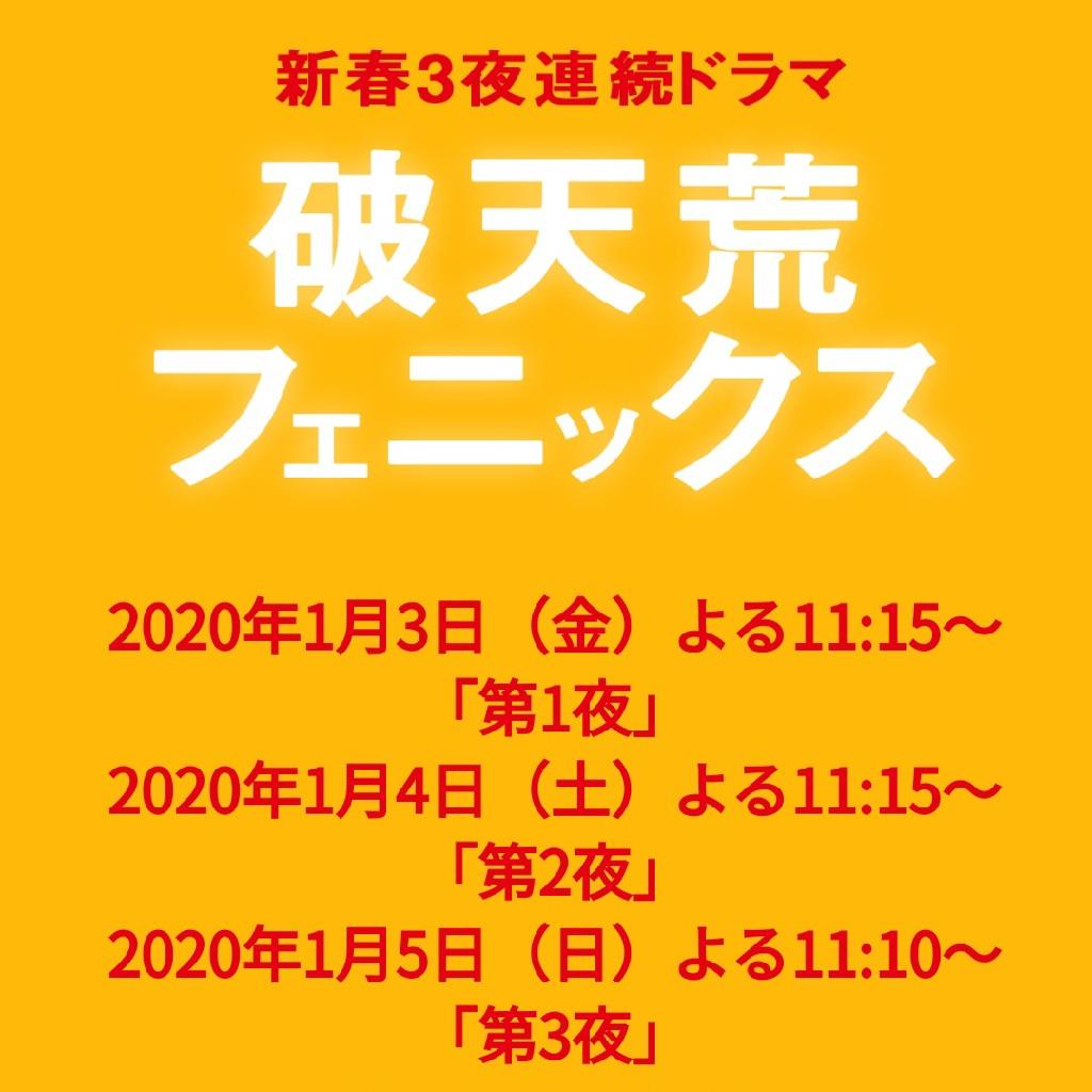 Radio無駄話(仮)#0.001 ドラマ破天荒フェニックス 番宣?