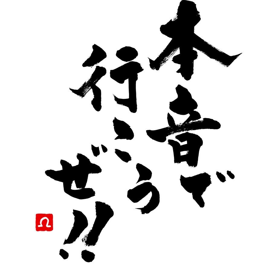 Radio無駄話(仮)0.003 新年の抱負?