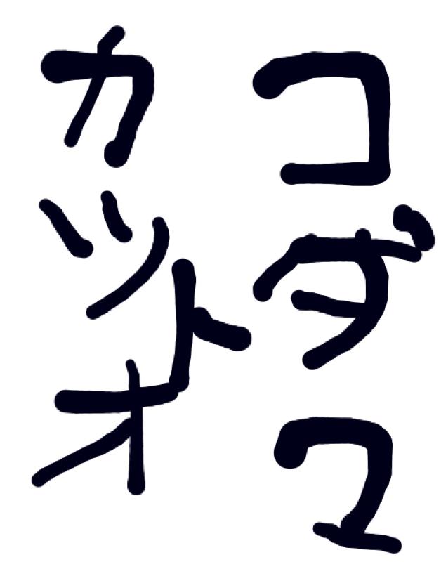#6 聞くな part.2