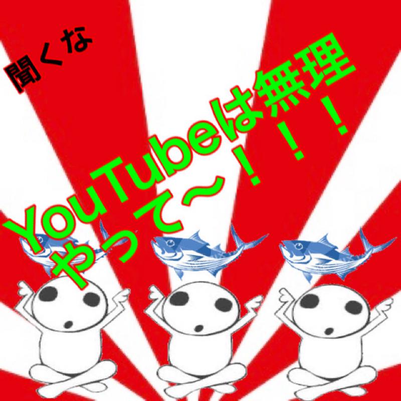 #10 ゲイYouTuberデビュー!?!?