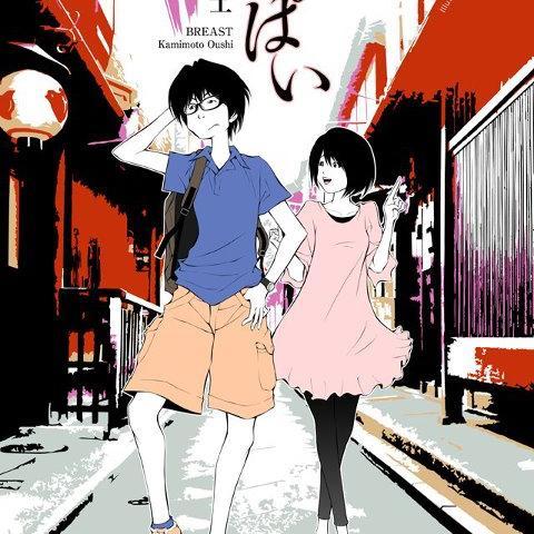 裏日本が、なくなって、B面で恋もできなくなった。