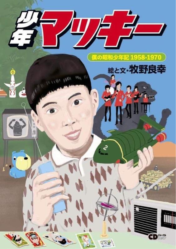 イラストレーター・版画家 牧野良幸さんがゲストです。