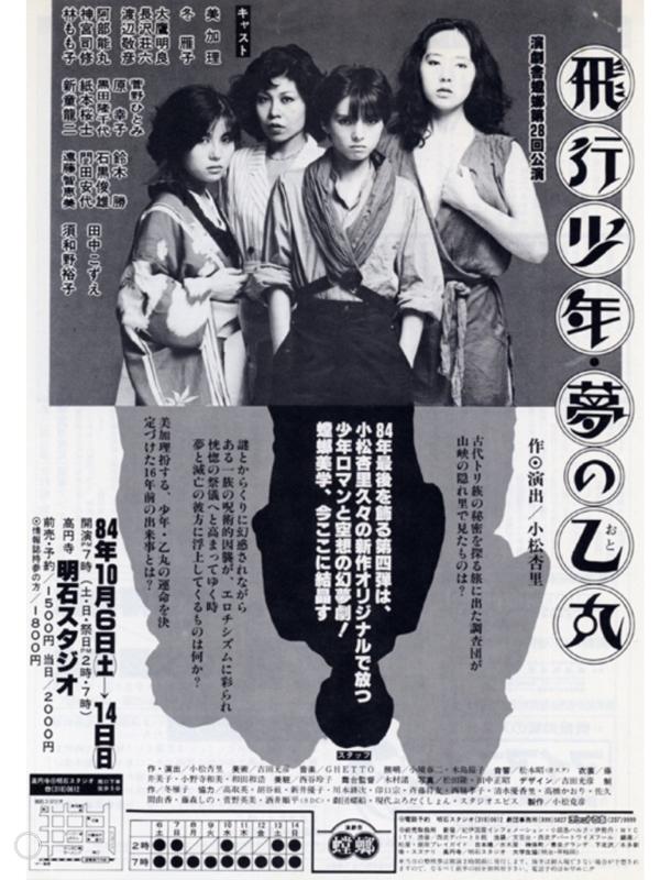 劇作家、演出家、作家、小松杏里さん。前編