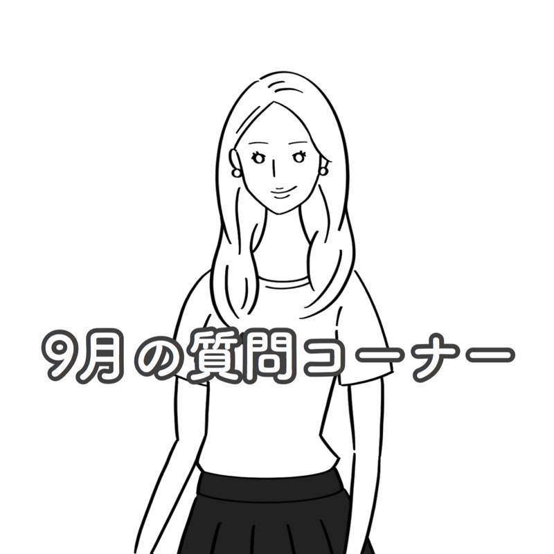 9月の質問コーナー #2 | 料理編