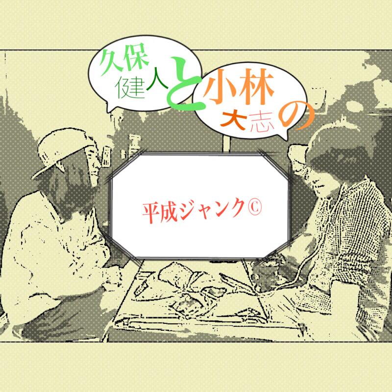#43 久保健人と小林大志の平成ジャンク©︎#16アフタートーク