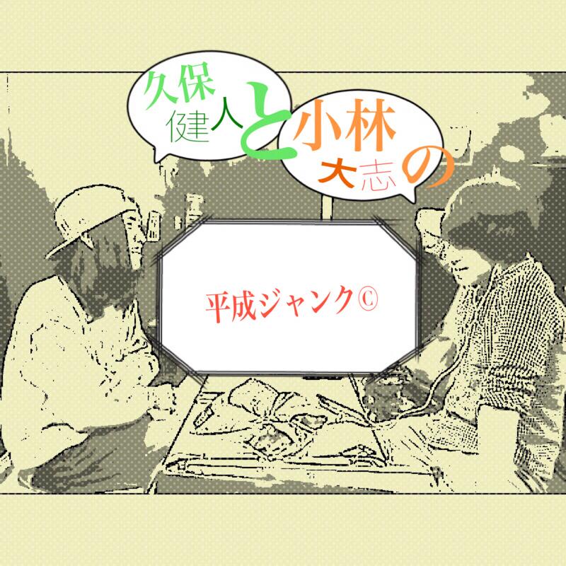 #66 久保健人と小林大志の平成ジャンク©︎#18アフタートーク