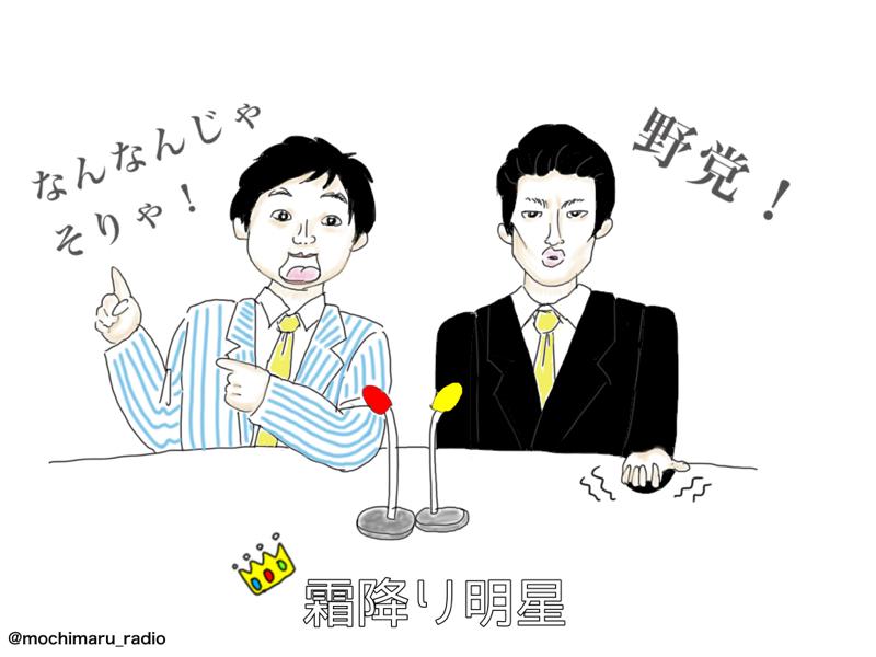 #01 お笑いラジオが好きなんじゃ 前編