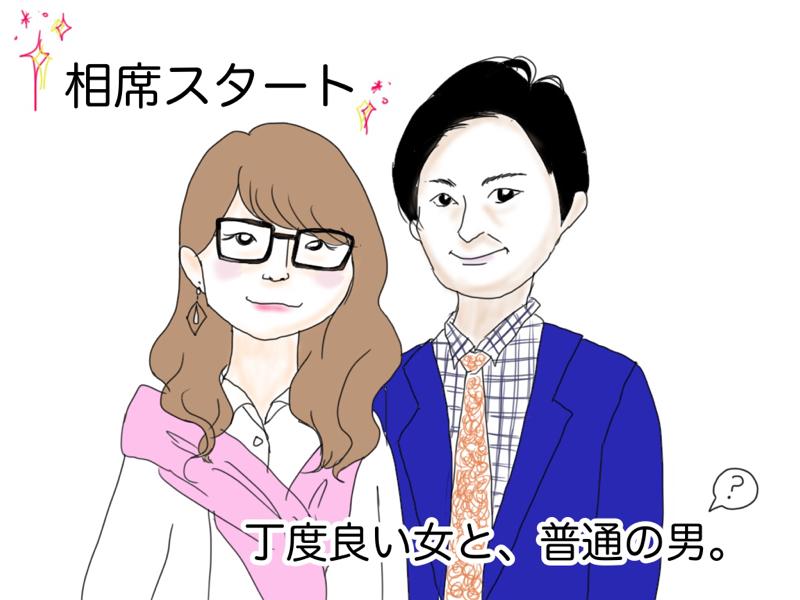 #04 不安なイワーイと新進気鋭の相席スタート【木】