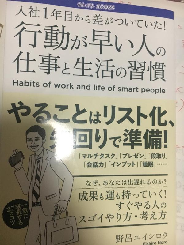 入社一年目から差がついていた。行動が早い人の仕事と生活の習慣