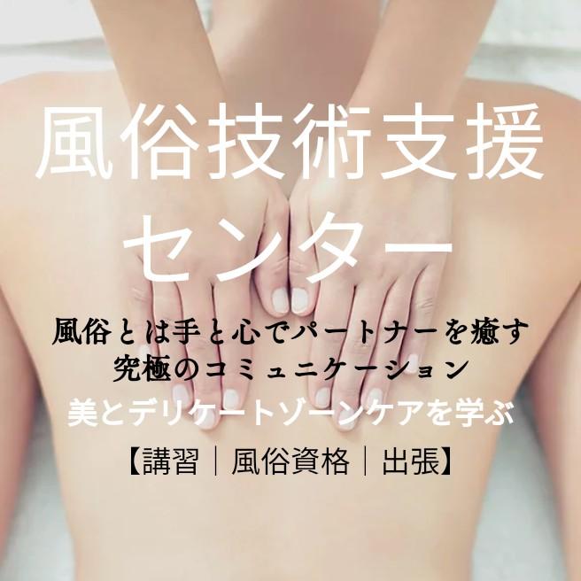 【対談】風俗店で無料の○○旅行!?