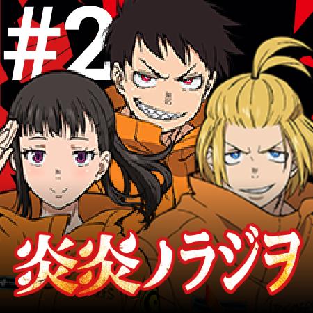 炎炎ノラジヲ 第2回