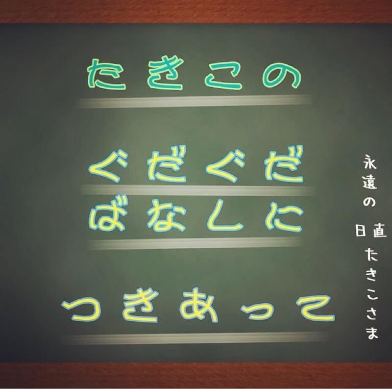 #32 たきこ、来週からオリジナルソング作るってよ