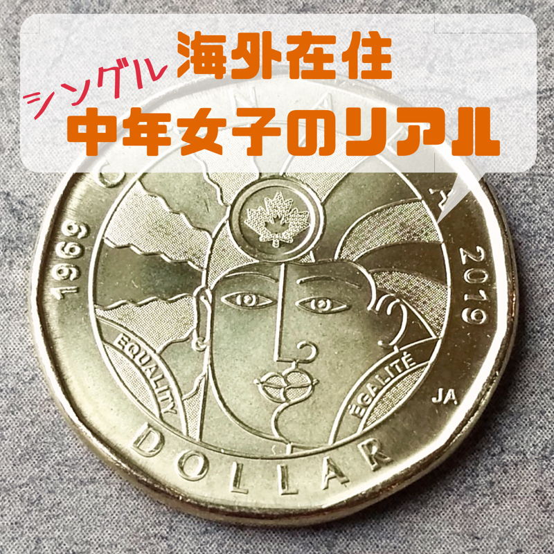 #1 日本人女子は海外で本当にモテるのか?