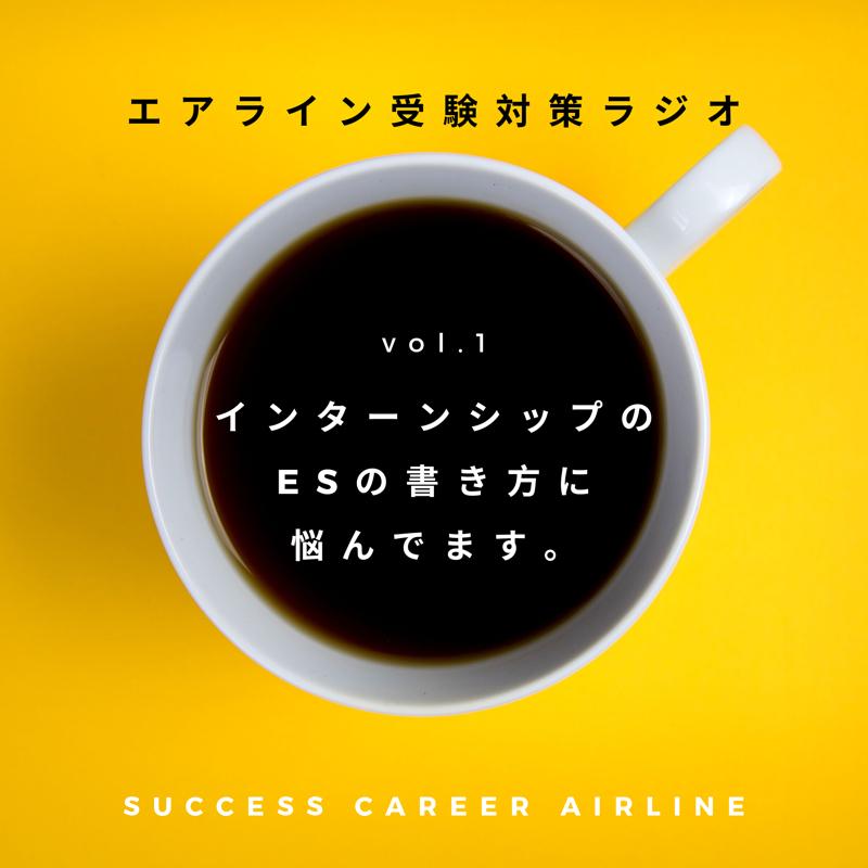 vol.1 【インターンシップのESの書き方に悩んでます】