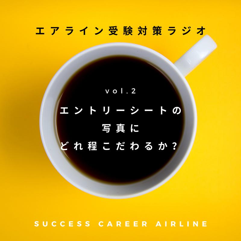 vol.2【エントリーシートの写真どれ程こだわるか?】