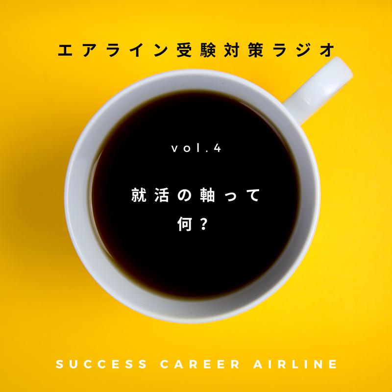 vol.4【就活の軸って何?】