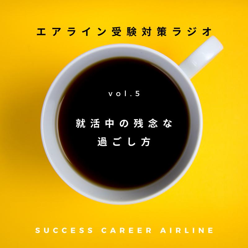 vol.5【就活中の残念な過ごし方】