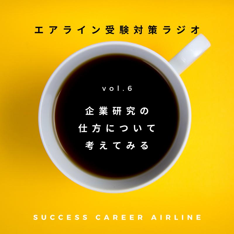 vol.6【企業研究の仕方について考えてみる】