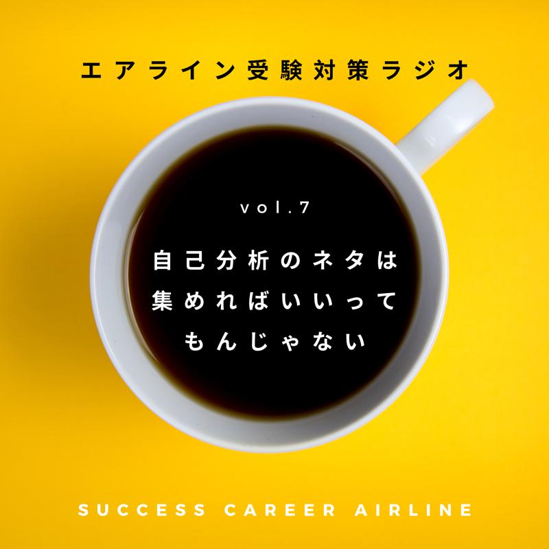 vol.7【自己分析のネタは集めればいいってもんじゃない】