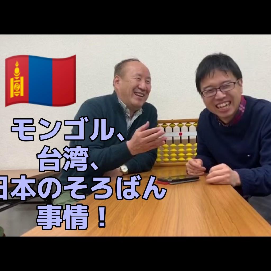 モンゴルのそろばん塾の会長と!!