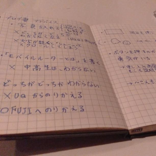 [3月27日 やること]ブログのFUJI wi-fi記事の書き直し 他5つ(第173回)