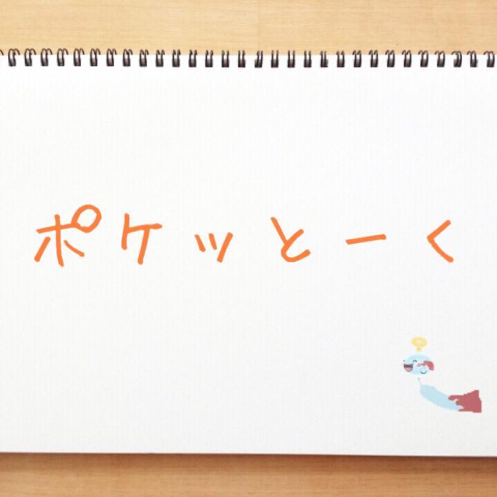 【#1】図鑑No.358 だーれだ?