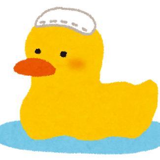 #1 お風呂の中からこんにちはつって。