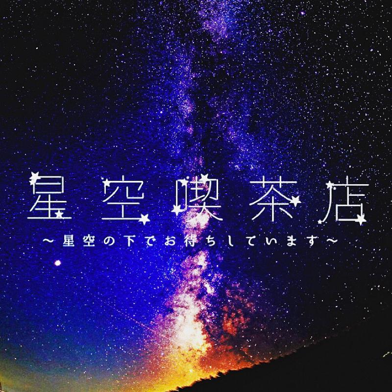 𖠚0 星空喫茶店 ~開店~