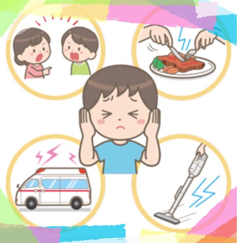 発達障害 感覚過敏について。