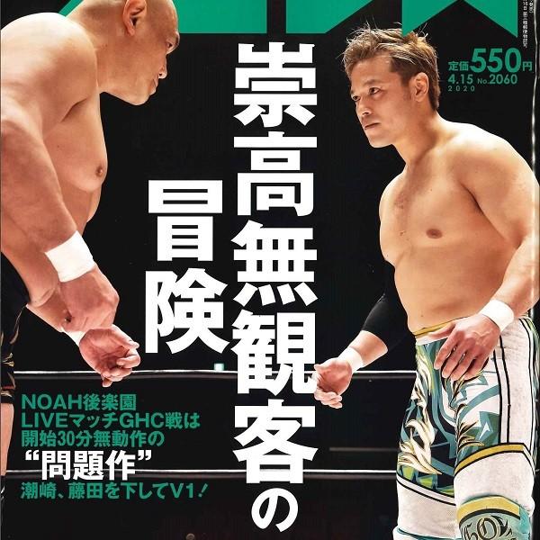 伝説の無観客GHC、潮崎豪vs藤田和之を見てないのに語る回
