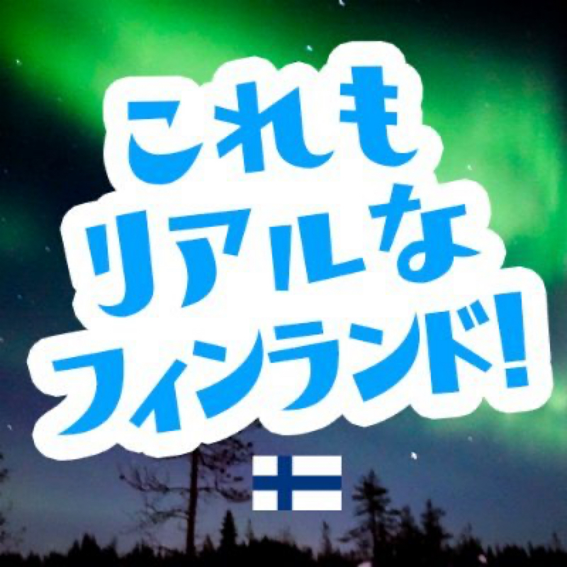 これもリアルなフィンランド!