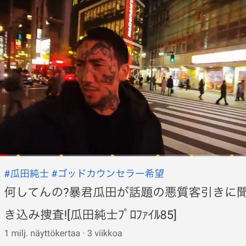 このYouTubeチャンネルが面白い「瓜田純士」さん