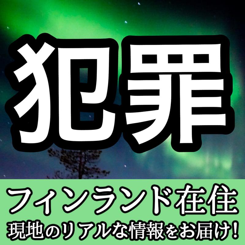🇫🇮フィンランド移住!2日連続で犯罪に遭遇😈!!