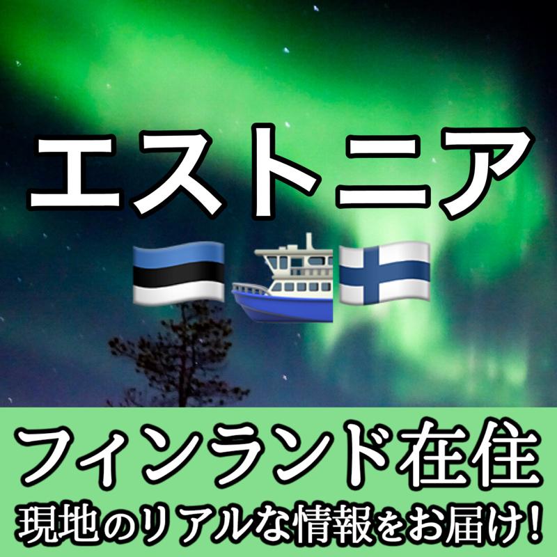 🇫🇮ここがヘンだよフィンランド「なぜ頻繁にエストニアに行くの!?」🇪🇪