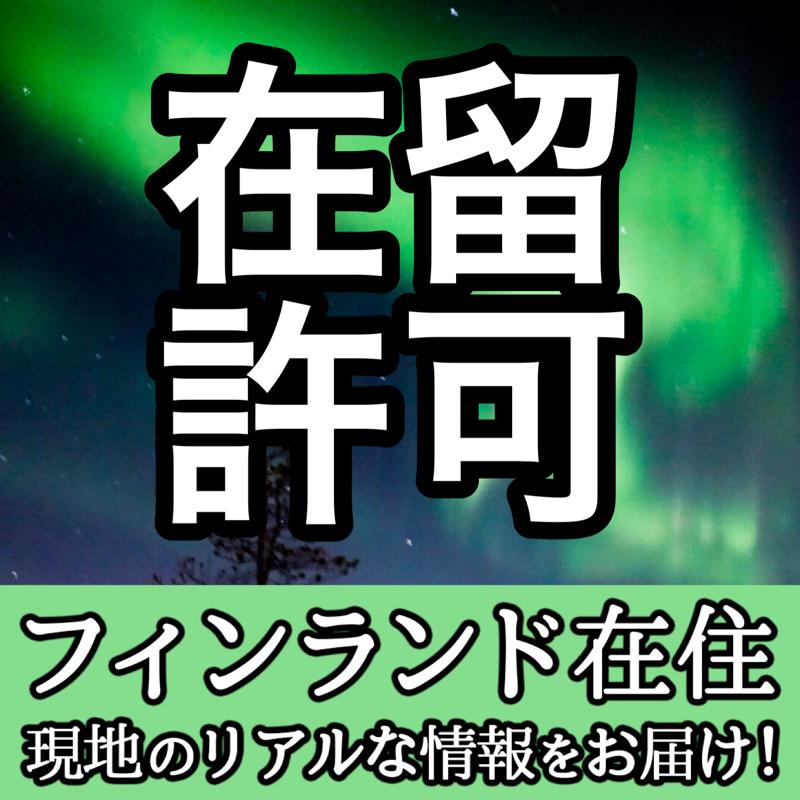 🇫🇮フィンランドの在留許可を日本にいる間に超特殊な方法でゲットした話🇯🇵