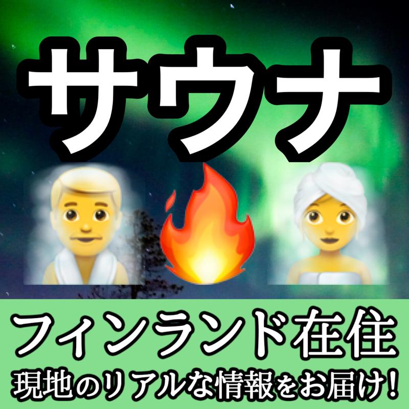 🇫🇮フィンランドのサウナと日本のサウナの違いとは!?🇯🇵