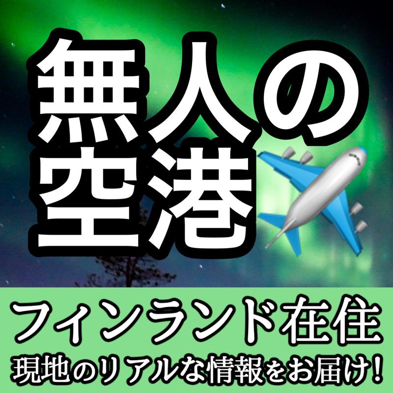 コロナ渦にフィンランド移住🇫🇮羽田空港ほぼ無人!! 飛行機貸し切り状態!?✈️
