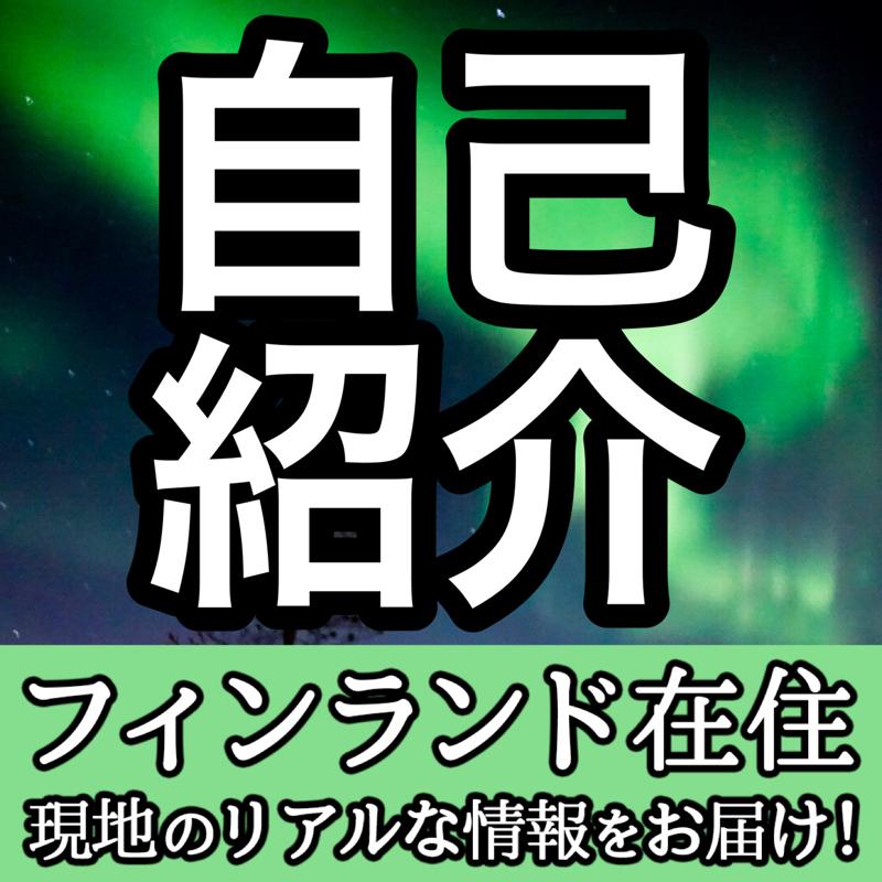 🇫🇮フィンランド語と🇯🇵日本語で自己紹介