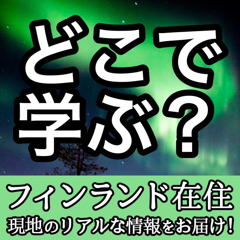 🇫🇮🗣激レア言語!フィンランド語を日本で学ぶには!?