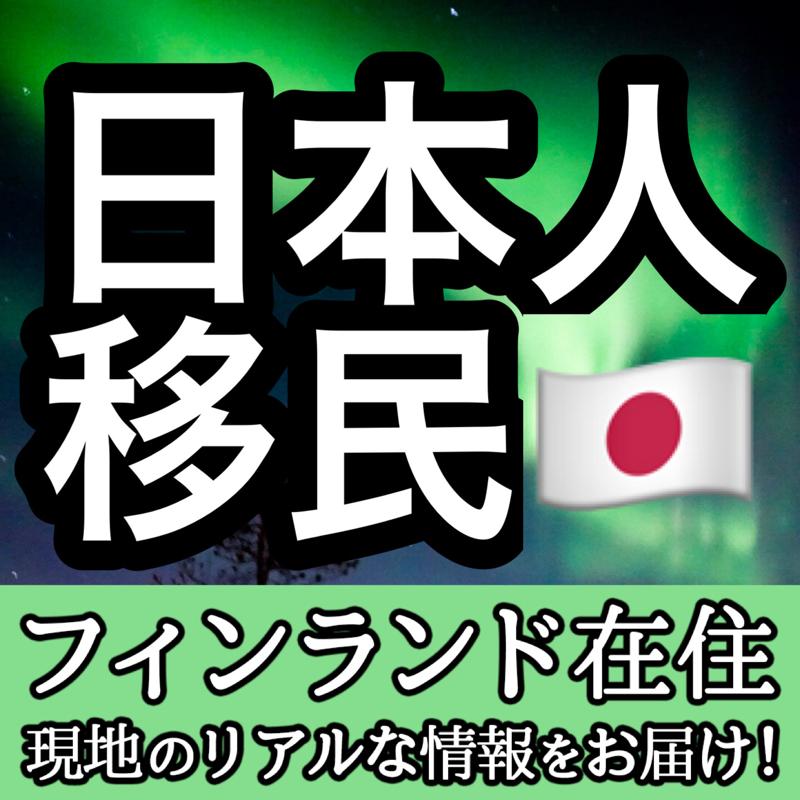 🇯🇵日本人移民としてフィンランドで語学能力試験を受けてきた話🇫🇮