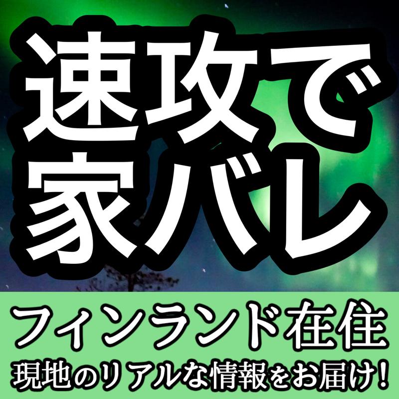 🇫🇮フィンランドで活動する日本人タレント、速攻で家バレ🏘😂