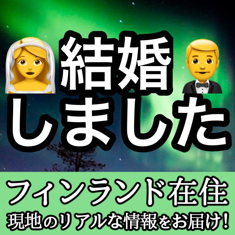 🇫🇮フィンランドで結婚!日本とは異なる意外な結婚の仕方について💍