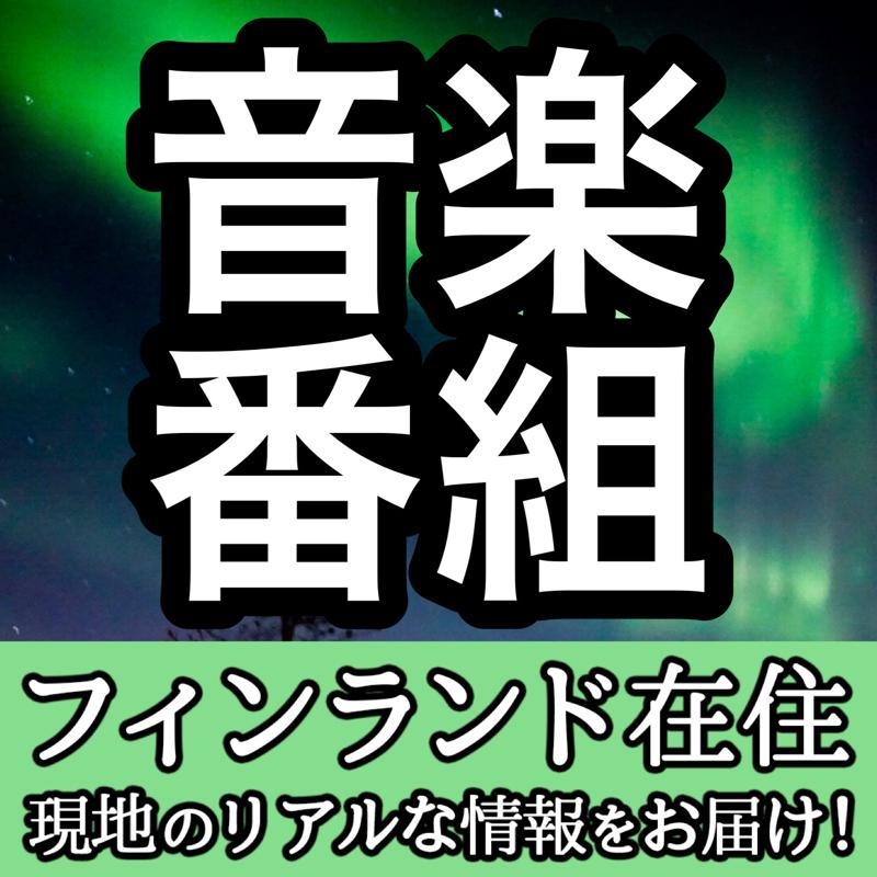 🇯🇵日本でも流行りそう!? フィンランドの面白い音楽番組📺😆