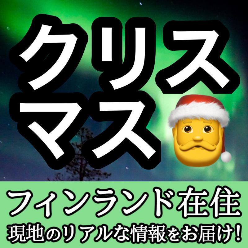 🇫🇮フィンランドと🇯🇵日本のクリスマスの違いについて🎄🎅