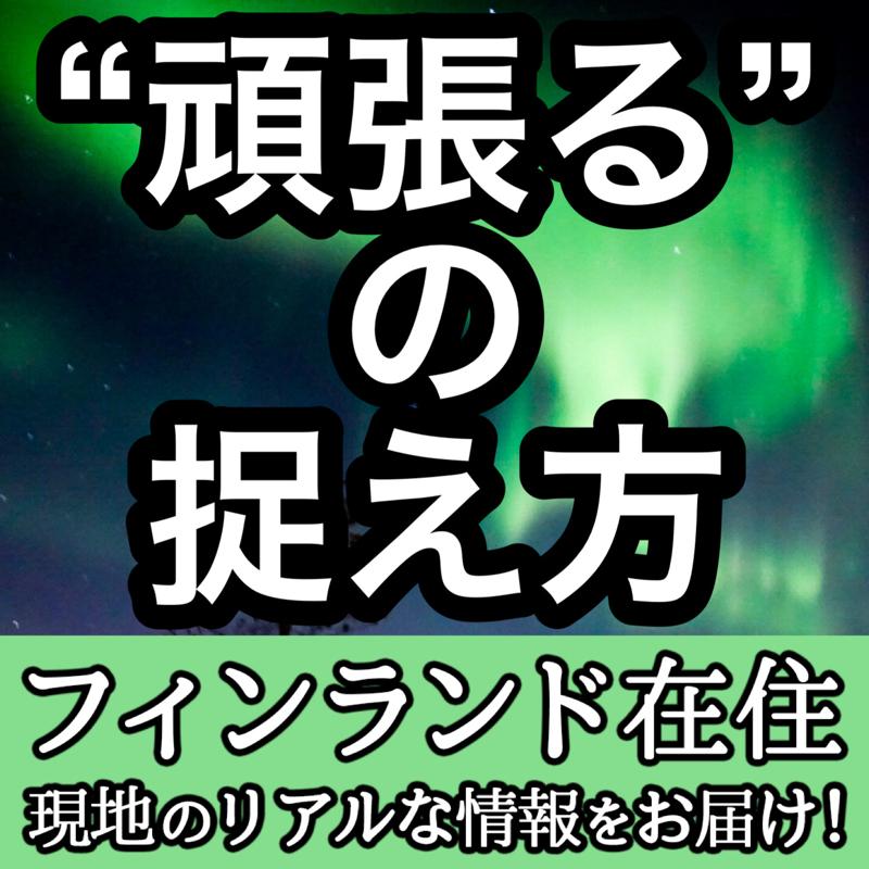 フィンランドと日本の「頑張る事への感覚の違い」に驚いた!🇫🇮💪🇯🇵