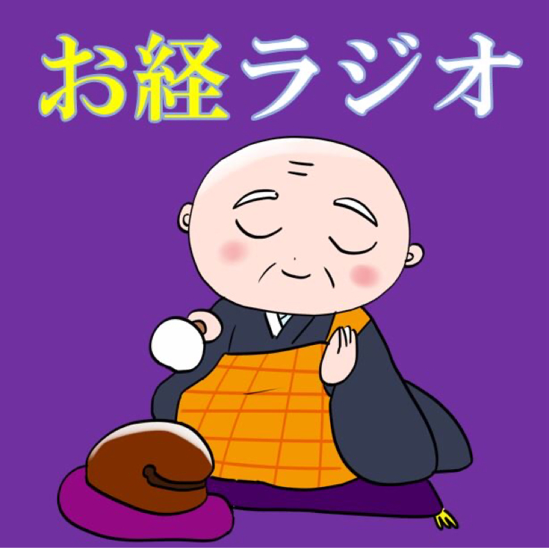 天台宗 僧侶 行寛さん(#2-2 お経)